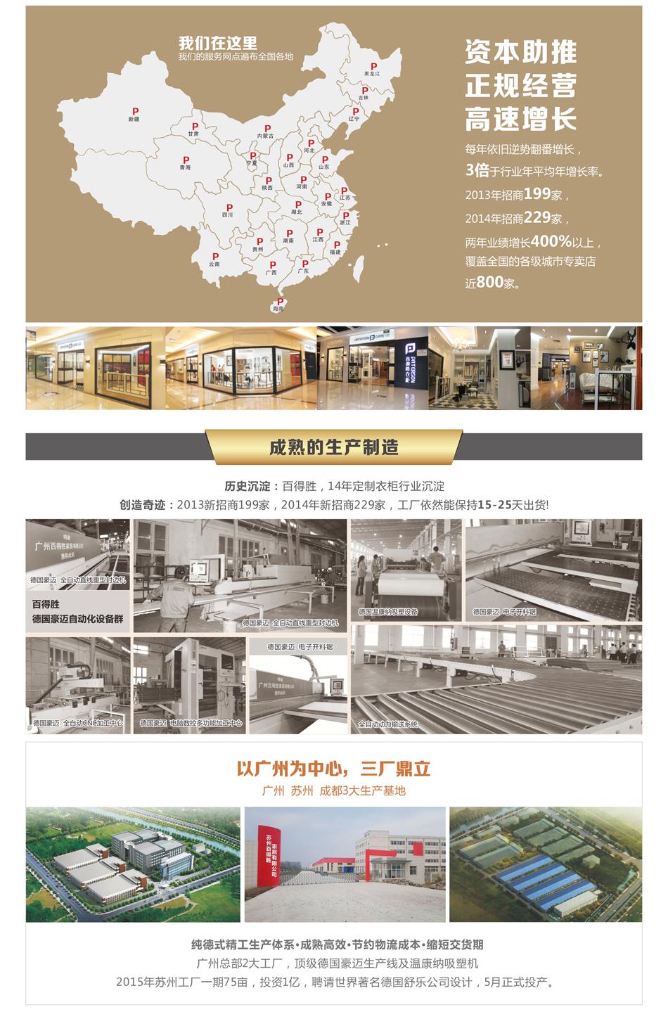 百得胜招商专题-2.jpg