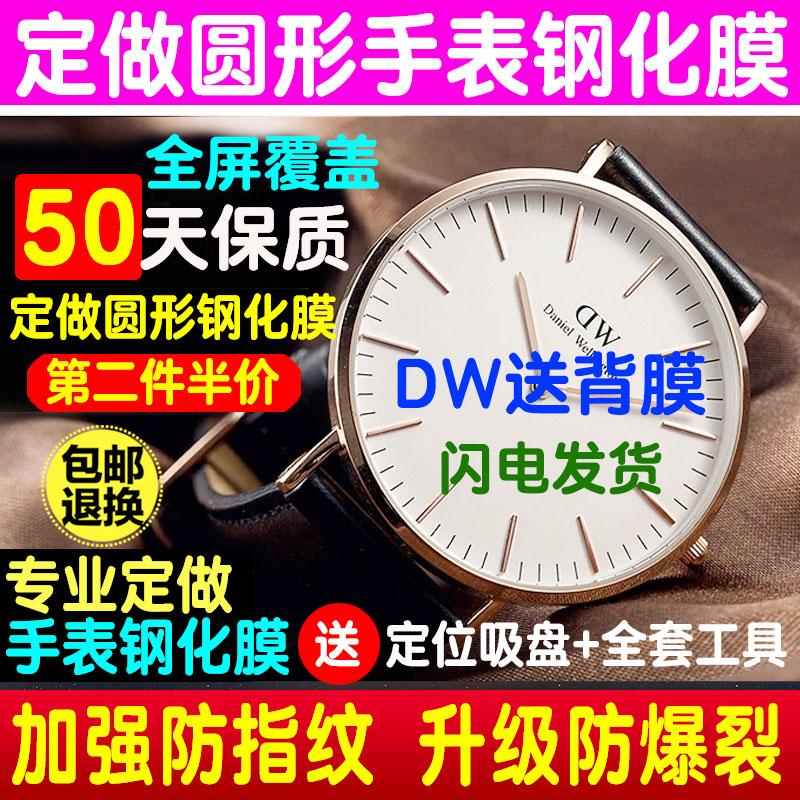 通用手表钢化膜定做订制男女圆形表盘贴膜玻璃镜面直径防爆保护膜