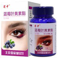 蜀中儿童学生成人蓝莓叶黄素酯压片糖果近视咀嚼片护眼非美国专利