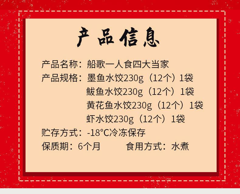 舌尖上的中国 船歌鱼 纯手工四色海鲜水饺 4袋 共48只 券后154元包邮 买手党-买手聚集的地方