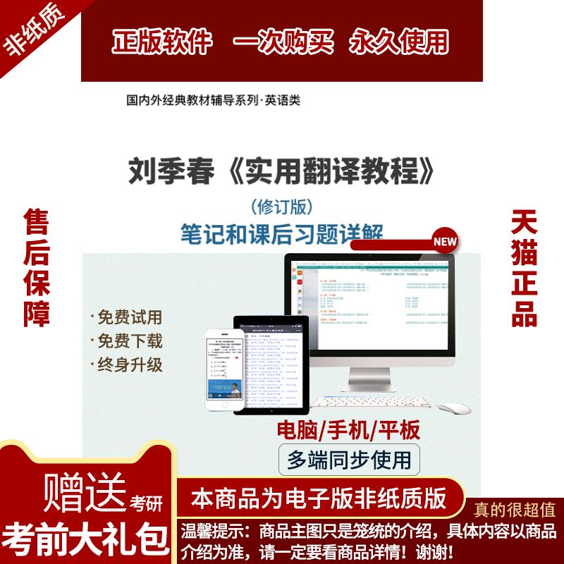 刘季春实用详解笔记修订版教程和课后习题翻译