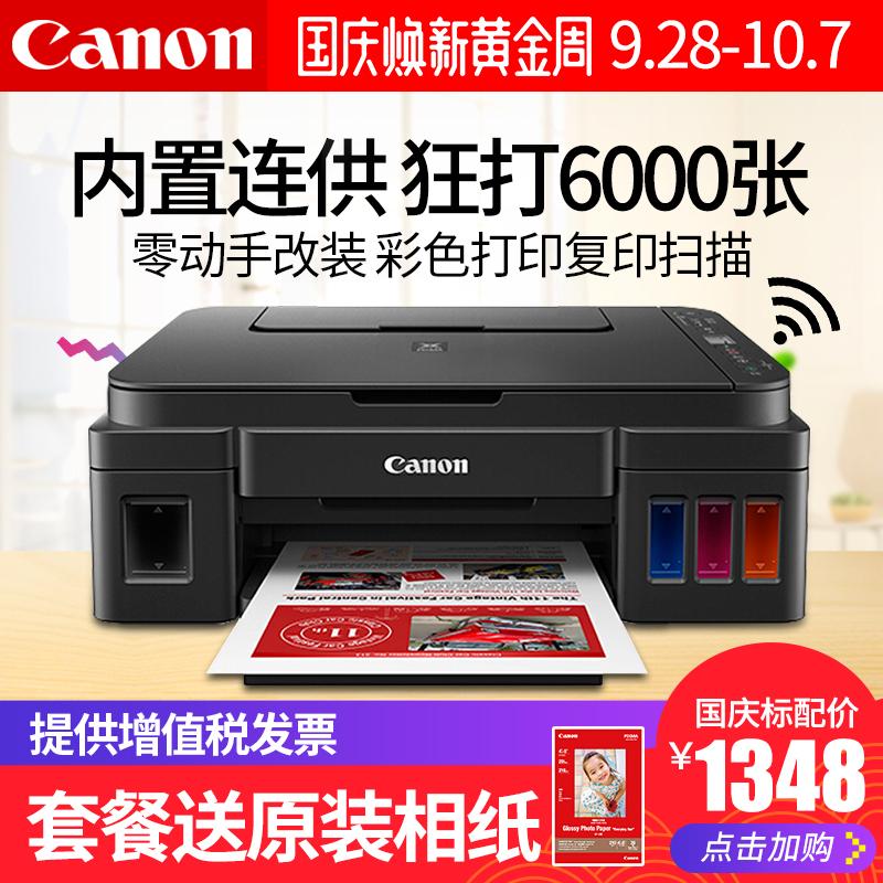 佳能G3810連供打印機一體機家用辦公復印掃描彩色無線wifi優G3800