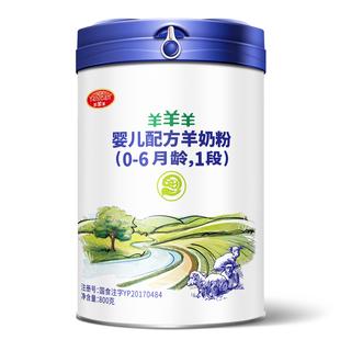 【送燕窝+儿童电动车】宝宝1段羊奶粉