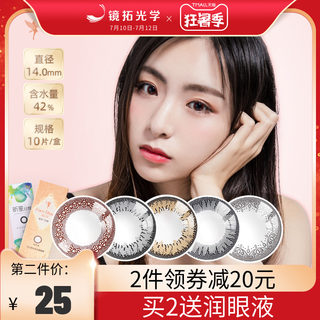 Japan seed real pupil beauty pupil daily throw 10 pieces boxed natural mixed net red student size diameter official authentic