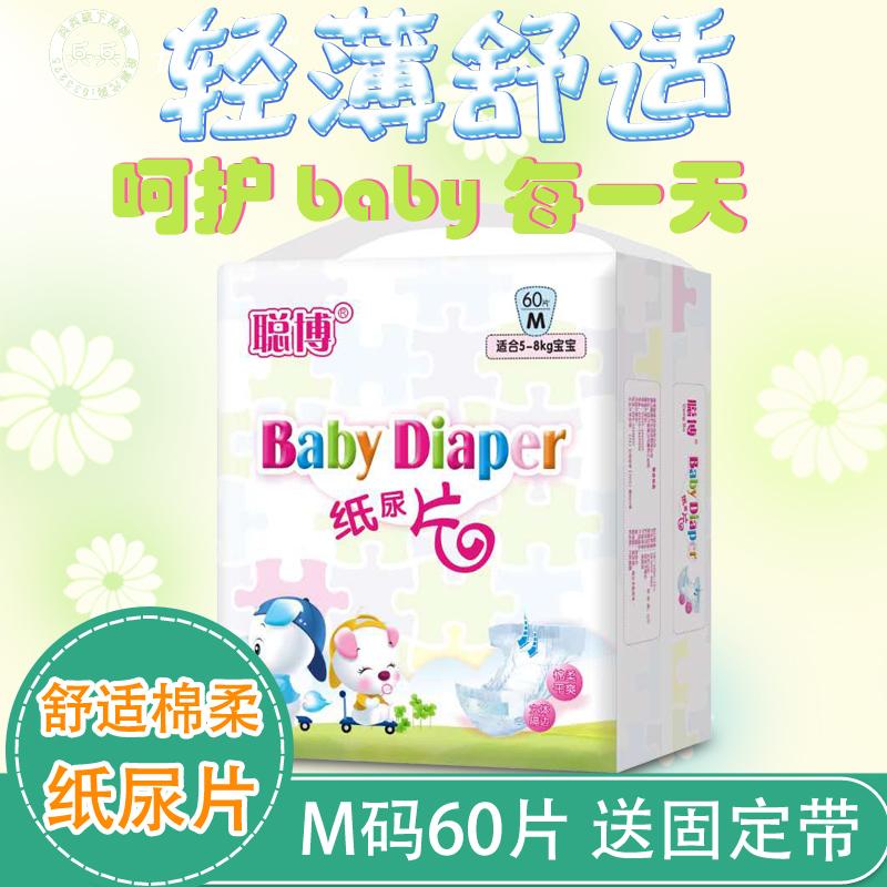 聪博全芯体纸尿片M60片新生儿经济装包邮婴儿超薄非简装尿不湿