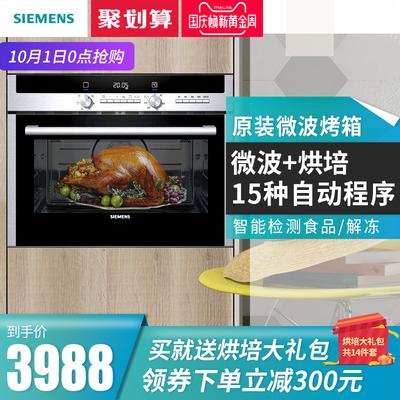 SIEMENS/西門子HB84H540W嵌入式烤箱