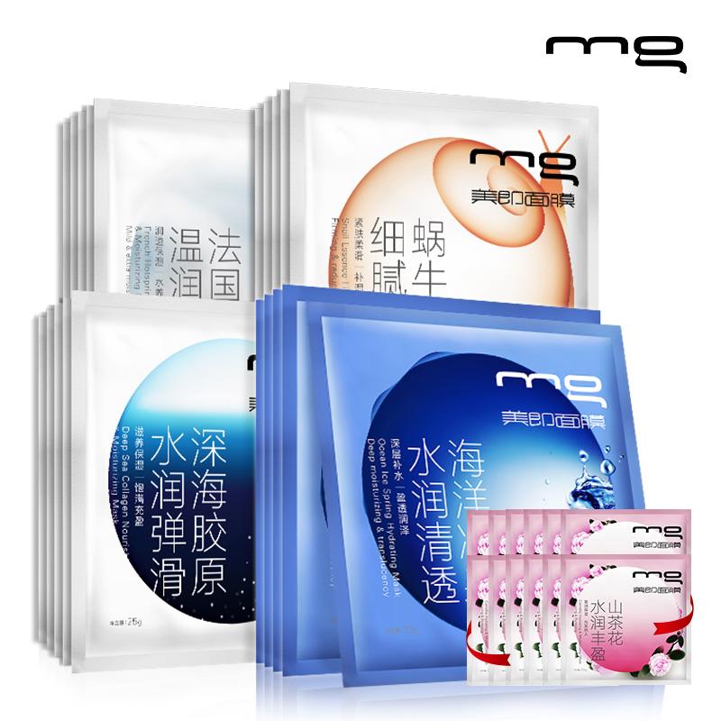 [双十二]MG美即面膜补水保湿收缩毛孔面膜贴学生护肤品正品20片