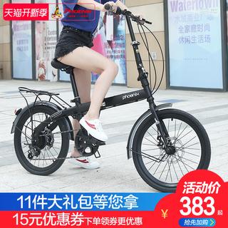 Феникс сложить велосипед взрослый мужчина дочь ребенок 20 дюймовый студент случайный легкий сверхлегкий поколение шаг одиночная машина один переключение передач, цена 4535 руб