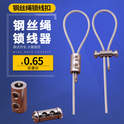 Wire lock buckle adjustable telescopic buckle wire rope locker Double hole locker Tighten wire hanging code accessories