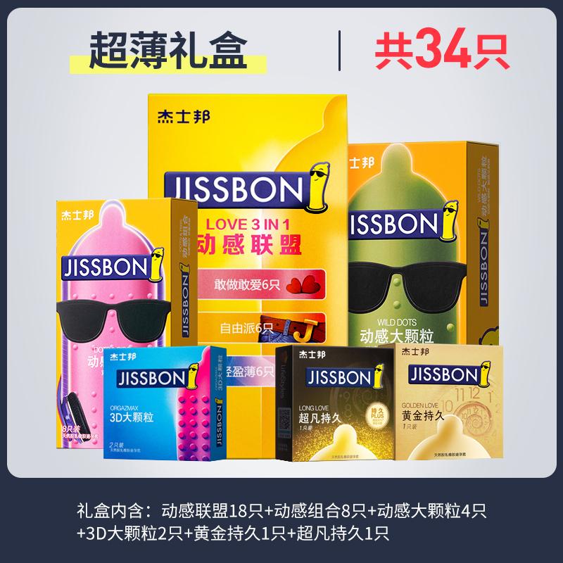 jissbon 杰士邦 超薄礼盒避孕套 34只 天猫优惠券折后¥19.9包邮(¥49.9-30)