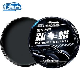 黑色车汽车蜡打蜡保养上光防护腊黑蜡