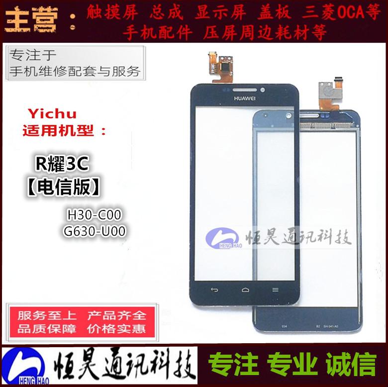 亿触屏幕适用于华为H30-C00触摸屏荣耀3C电信版G630-u00外屏手写