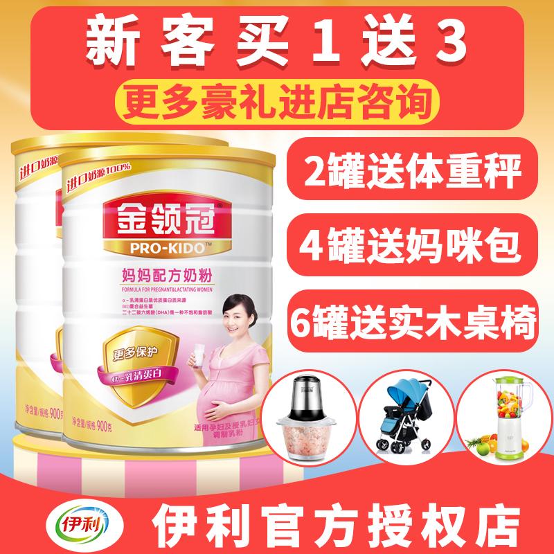 Yilijin cổ áo mẹ sữa bột công thức 900 gam * 2 với DHA đích thực mang thai mẹ của mẹ sữa bột