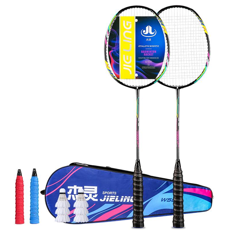 【送球及拍包】碳素羽毛球拍2支套装