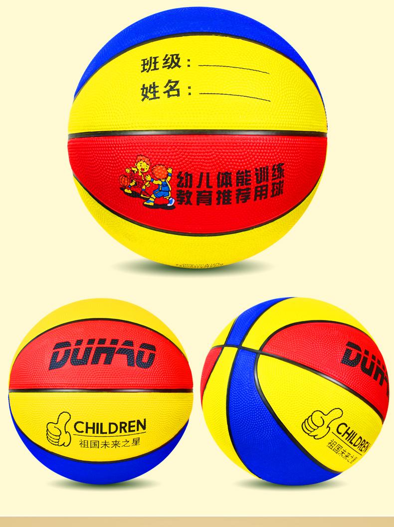 正品小学生幼儿园儿童篮球耐磨3-5号7宝宝青少年训练专用小孩皮球商品详情图