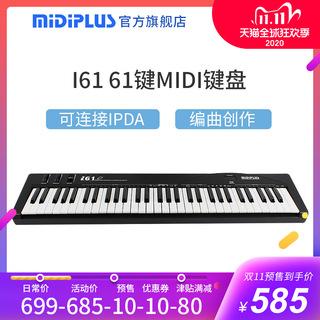 MIDI-клавиатуры,  Тайвань MIDIPLUS I61 61 связь пианино компилировать песня MIDI клавиатура музыка клавиатура начинающий начального уровня, цена 9996 руб