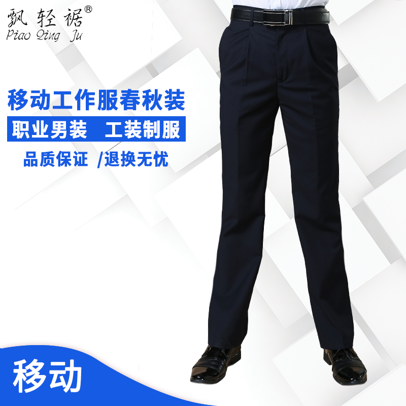84e4d9349ae Spring and summer new men s trousers China Mobile Bank Insurance overalls  business casual pants men s trousers straight