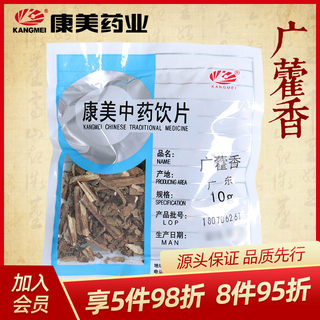 Hong Mei Chinese herbal medicine shop patchouli incense sticks are fragrant leaves of Agastache rugosa row of vanilla production in Guangdong for Hong stems 10g
