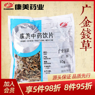 Hong Mei Love broad money grass fake money grass 10g peanuts horseshoe grass landing money