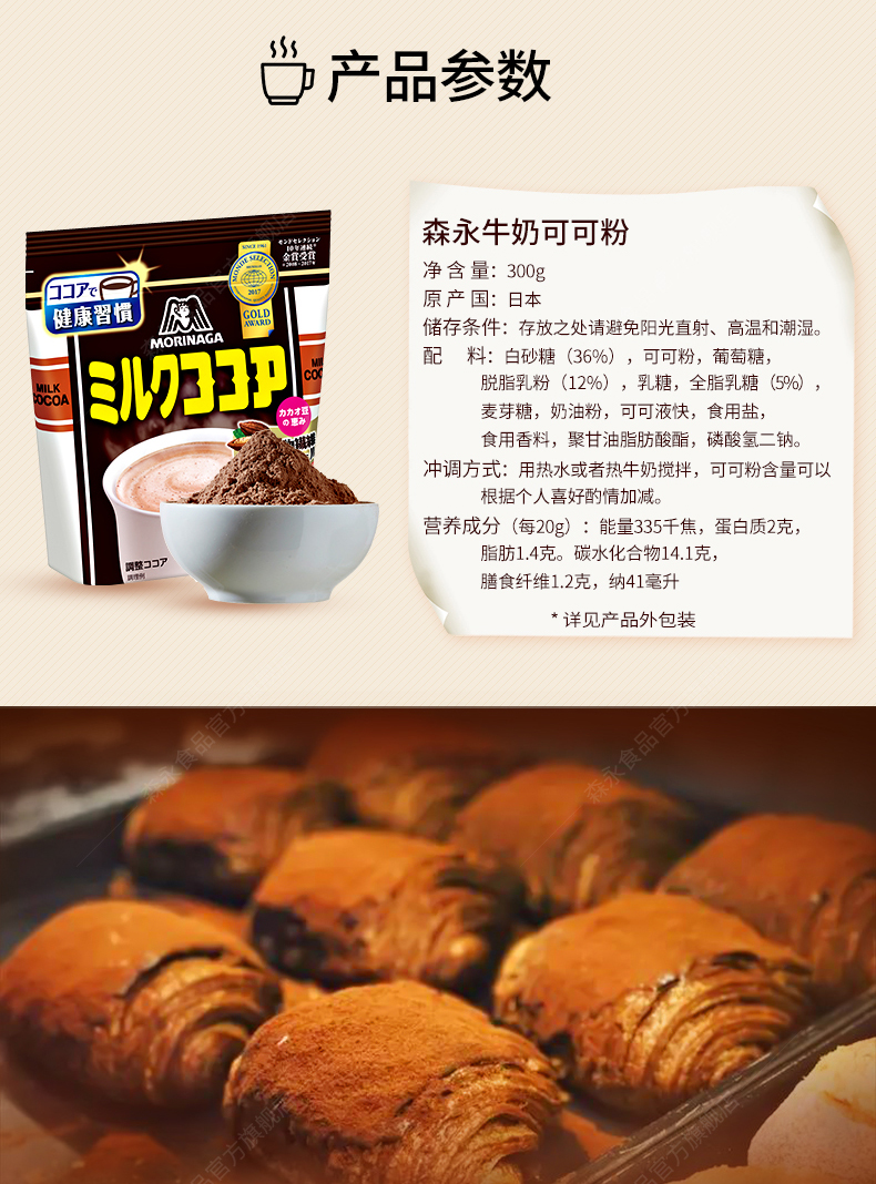 连续9年世界金奖 日本进口 森永 牛奶可可粉 300g*2袋 图2