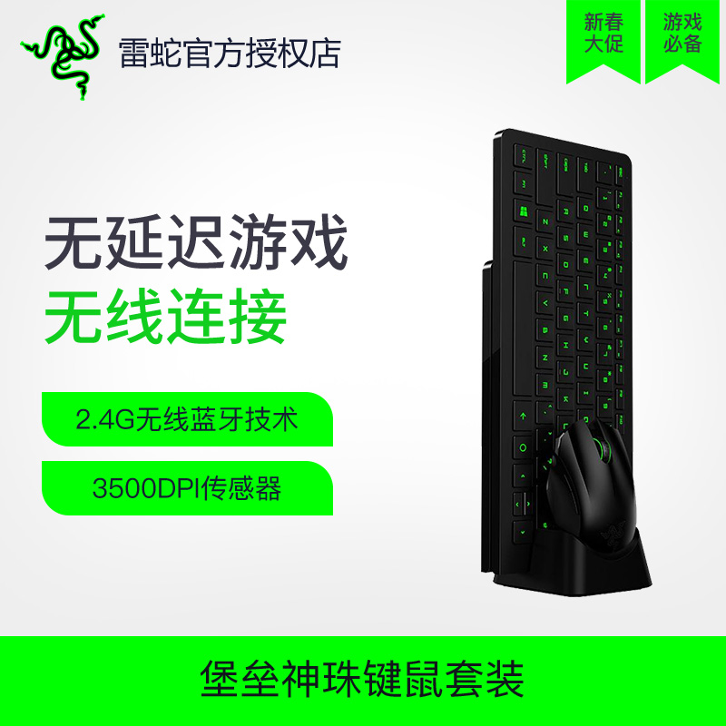 Razer Razer Turret Fort Spider Bluetooth Wireless Living Room Game Mouse  Keyboard Set