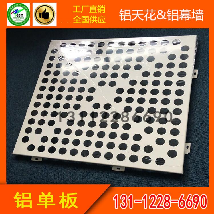 天花2.0铝单板多少钱一平方?