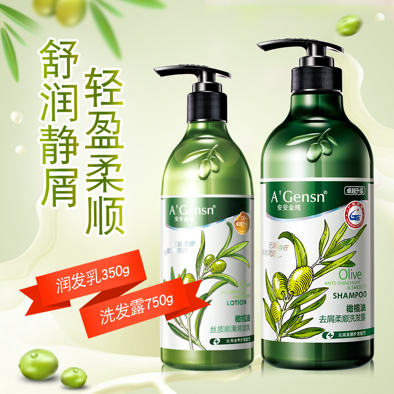 Ann Jin pure official website genuine olive oil crumb shampoo female shampoo cream to stop itching An'an flagship store male 626WH