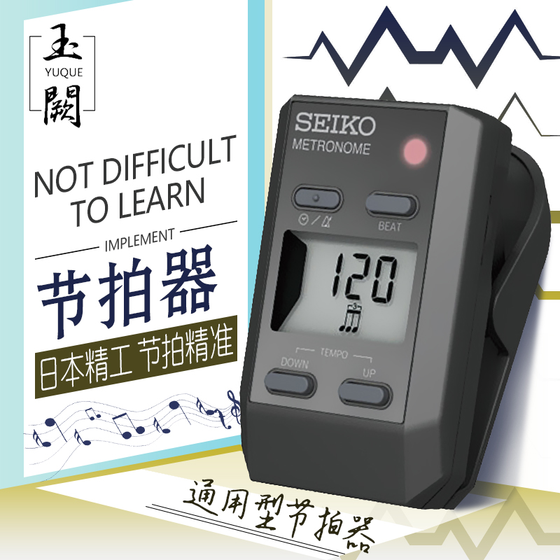 Seiko Seiko DM51 71 110 clip digital electronic metronome clock function  violin guitar