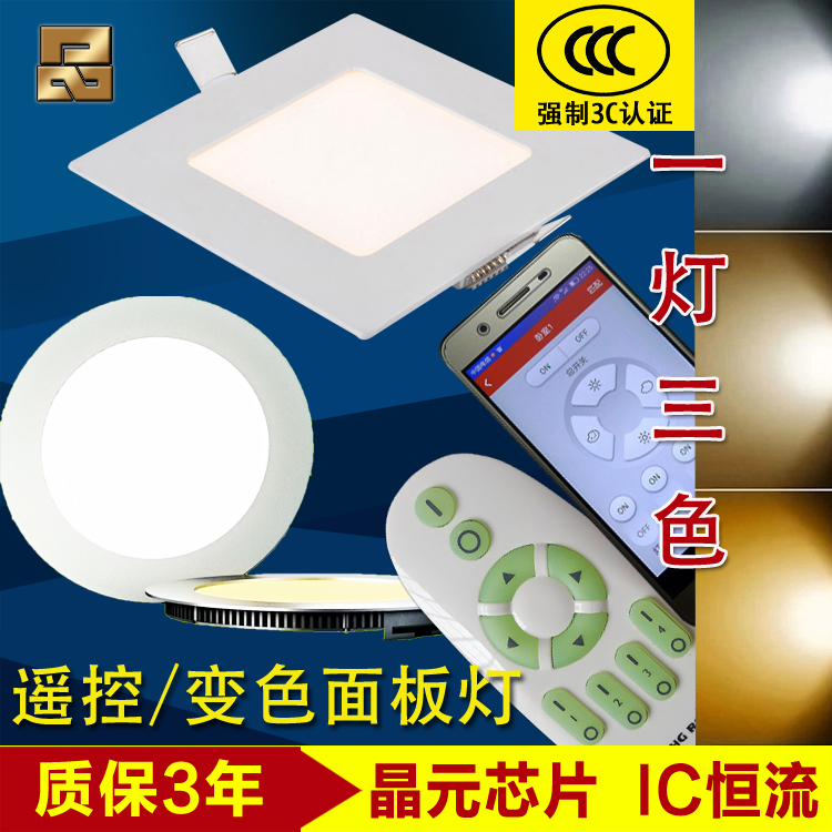 超薄筒灯led三色圆形方形双色遥控调光客厅变光暗装面板灯6W12W9