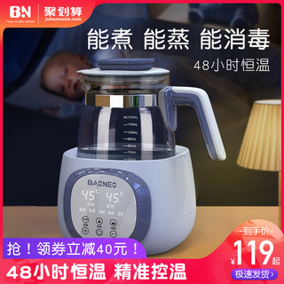 Burnon baby thermostat tune milk kettle intelligent insulation powdered milk hot milk warm milk warm milk automatic artifact