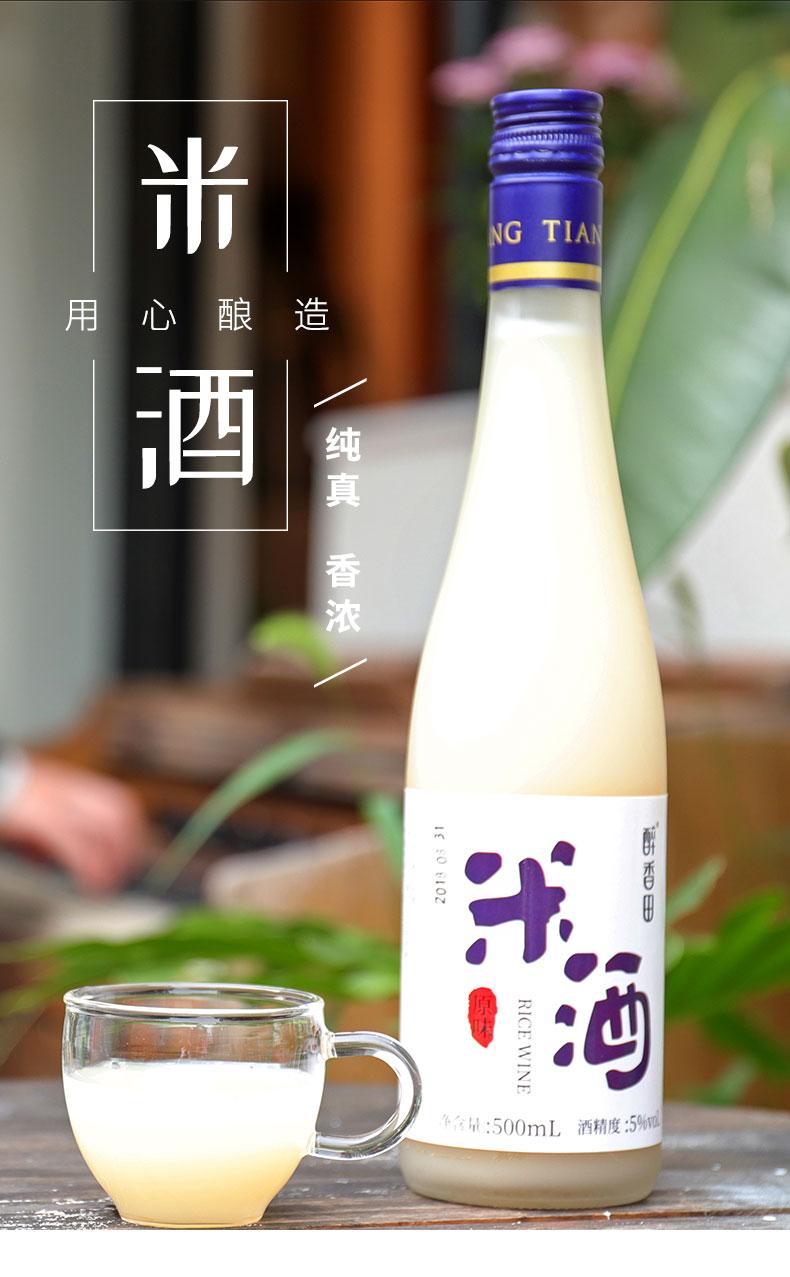 醉香田 低度糯米酒 500ml*2瓶 微醺可口 冰镇更好喝 图1