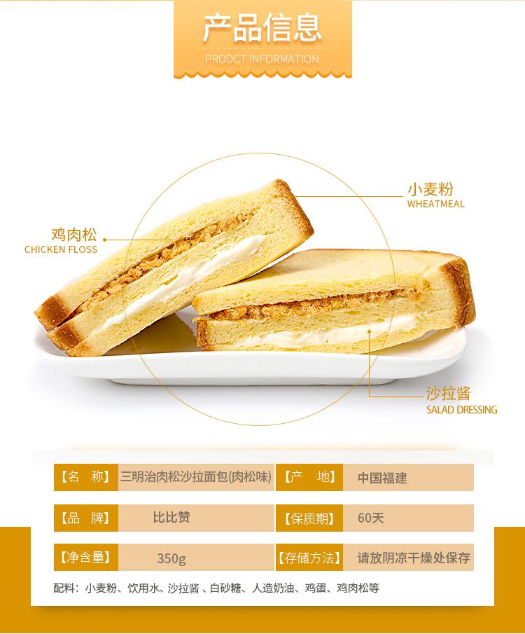 肉鬆三明治夹心麵包整箱早餐食品糕点心零食小吃休閒食品懒人速食详细照片