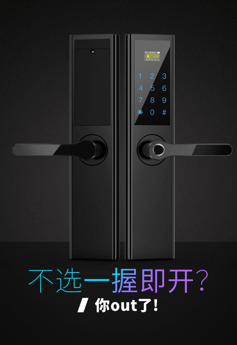 耐久 家用指纹锁 电子密码锁 图1