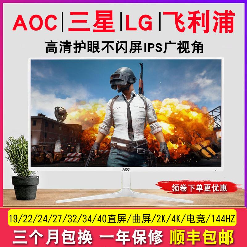 AOC冠捷32寸显示器高清27英寸IPS曲面34液晶2K屏幕144hz台式电脑