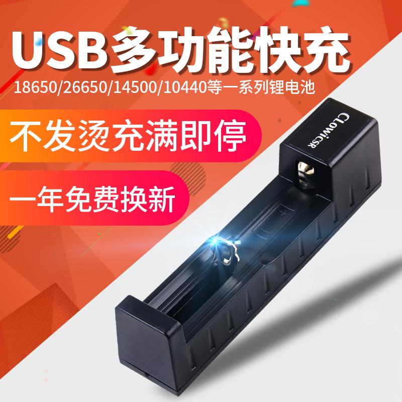 18650锂电池智能快充电器3.7V/4.2V多功能通用型26650强光手电筒