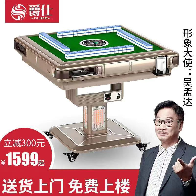 Jue Shi mahjong machine automatic mute table dual-use four machine home electric folding mahjong table mahjong table