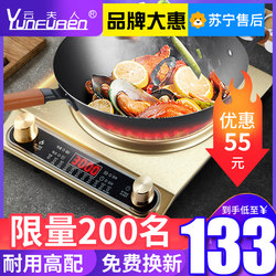 Household burst concave cooker pan multifunction integrated power saving battery stoves Mrs. cloud YFR-01