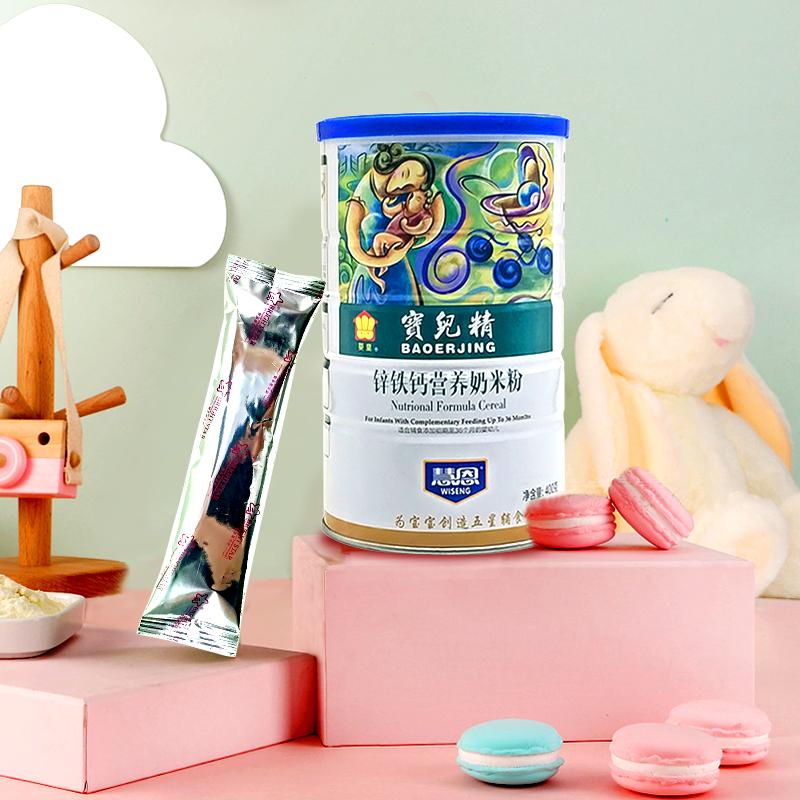 婴幼儿营养米粉婴儿高铁1段2段3段原味米糊奶米粉宝宝辅食桶装