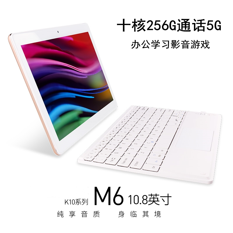 2019 New ten-core 10 8-inch 5G tablet 8g 128 256G one-screen dual-use M6 office learning entertainment chase drama Game intelligent two-in-one phone with Bluetooth keyboard