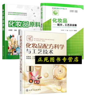 Cosmetic formula science and process technology + cosmetic raw materials + cosmetic formula Process and equipment Cosmetic book expertise Cosmetic formula design tutorial Skin care ingredient cosmetic production process