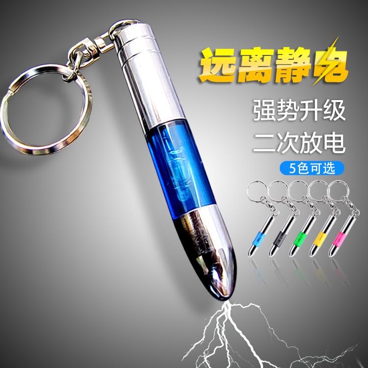 Shunwei car electrostatic eliminator electrostatic rod Human body antistatic eliminator Keychain chain removal of static electricity supplies