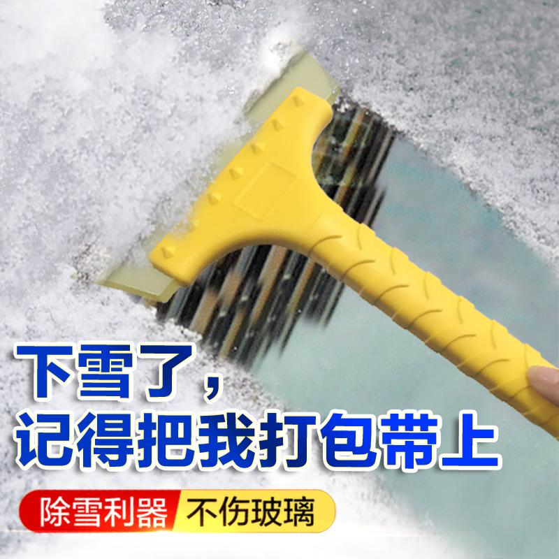 Third generation car snow forklift with beef tendon snow scraper Refrigerator defrost De-icing shovel Snow shoveling tools supplies winter