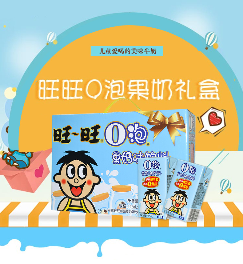 旺旺 O泡果奶味饮料 125ml*20盒 天猫优惠券折后¥23.5包邮(¥33.5-10) 原味、草莓味可选
