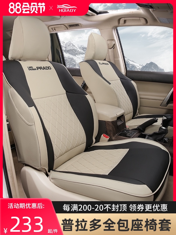 Suitable for 10-20 Prado seat cover Toyota overbearing cushion four-season universal 5-seat 7-seat special seat cover