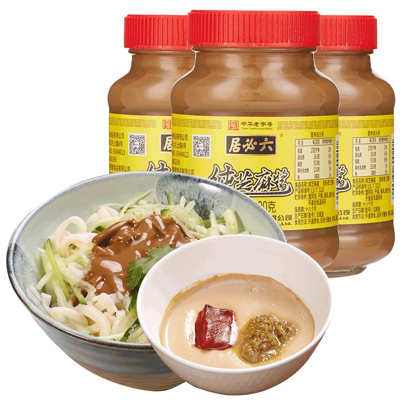六居纯芝麻酱200g*3纯正宗热干面拌面调料酱无添加花生火锅蘸料