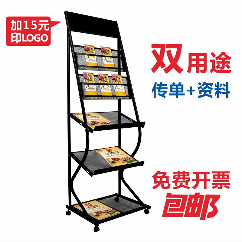 newspaper rack for office. Data Rack Magazine Newspaper Storage Office Promotional Floor Display For L