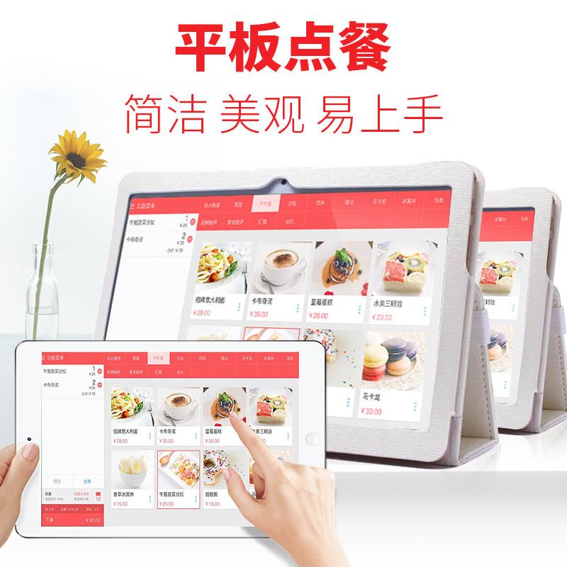 平板点餐机点菜机收银机一体机手持无线点菜宝餐饮系统餐馆饭店