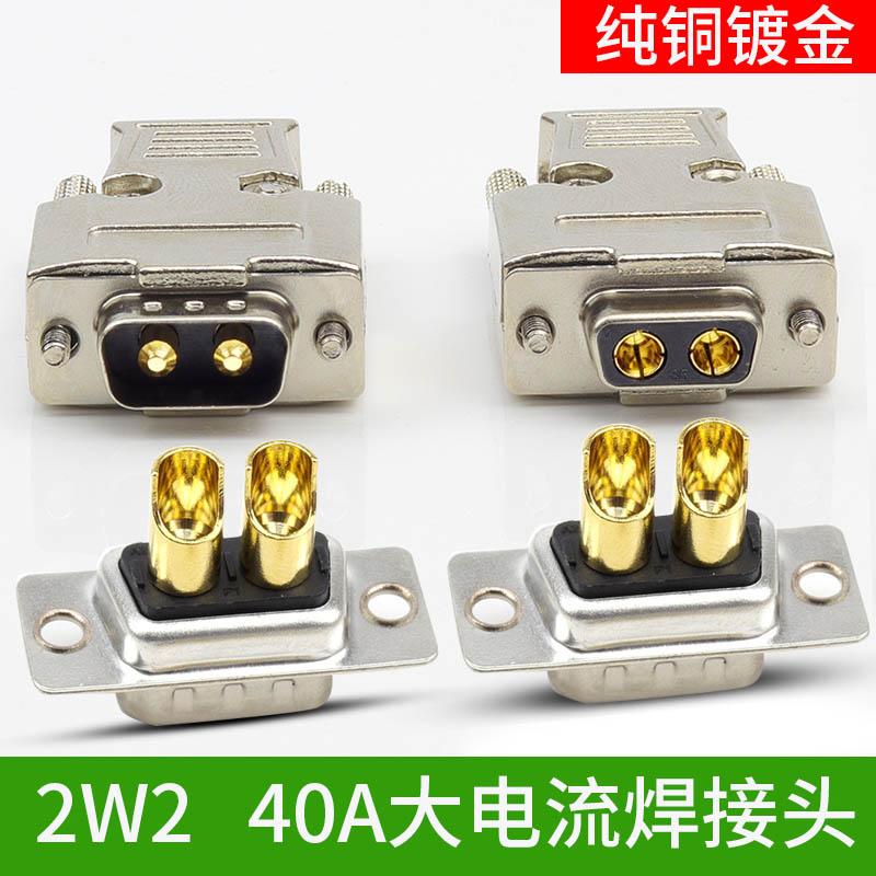 D型大电流插头2芯接头 30A 40A 2W2车针焊线连接器2针公头母头
