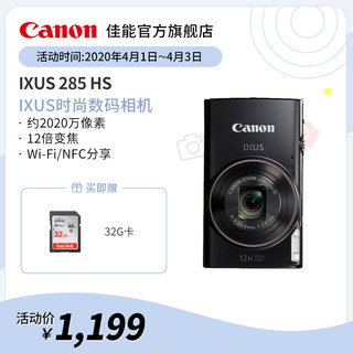 [Flagship] Canon / Canon IXUS 285 HS digital camera 20.2 million pixels HD recording