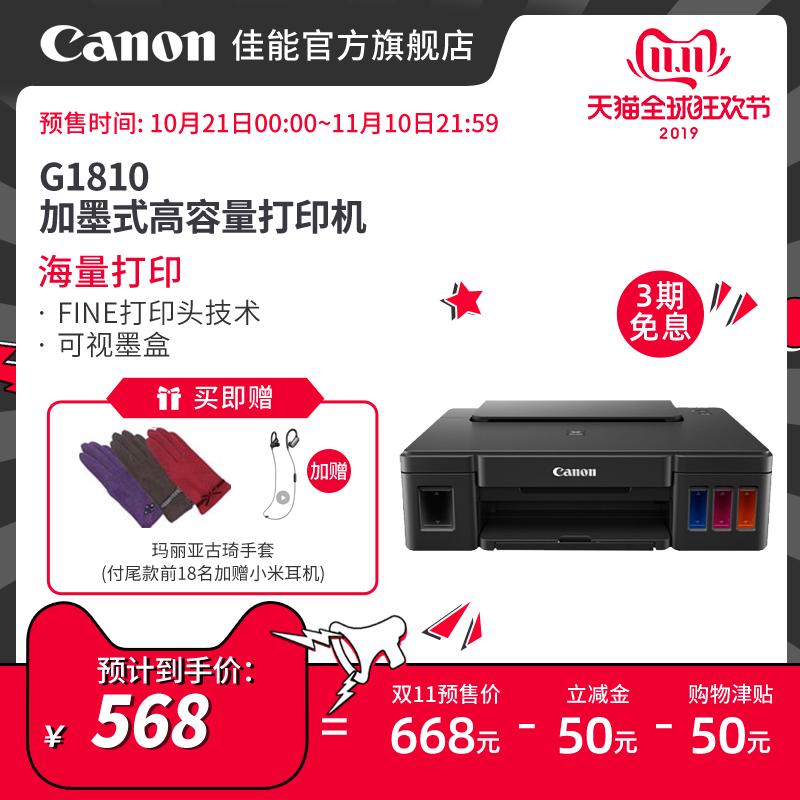 双11预售 Canon 佳能 G1810 加墨式高容量打印机 ¥568包邮(需定金50元)